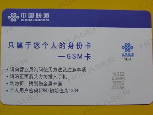 GSM卡万博manbetx官网地址在线打码