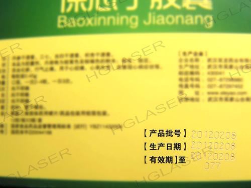药品包装盒万博manbetx官网地址在线喷码