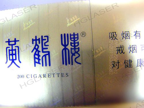 香烟盒激光在线打码