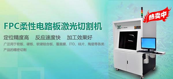 华工激光fpc柔性电路板激光切割机——电路板切割