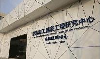 万博manbetx官网地址加工国家工程研究中心淮海区域