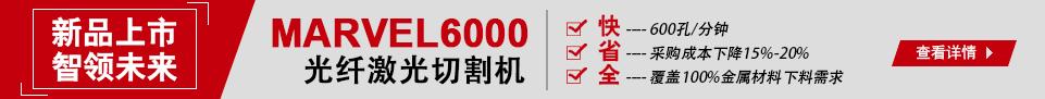 Marvel6000W光纤激光切割机新品上市