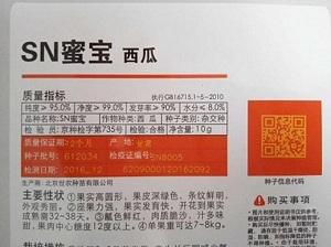 种子标签二维码 您预备好了吗?|行业新闻-聊城宏坐激光设备有限公司