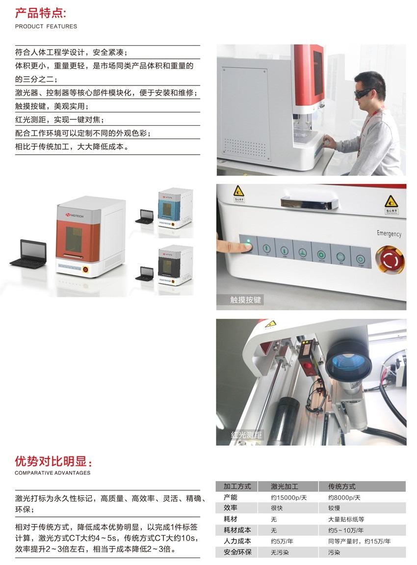 桌面光纤激光打标机