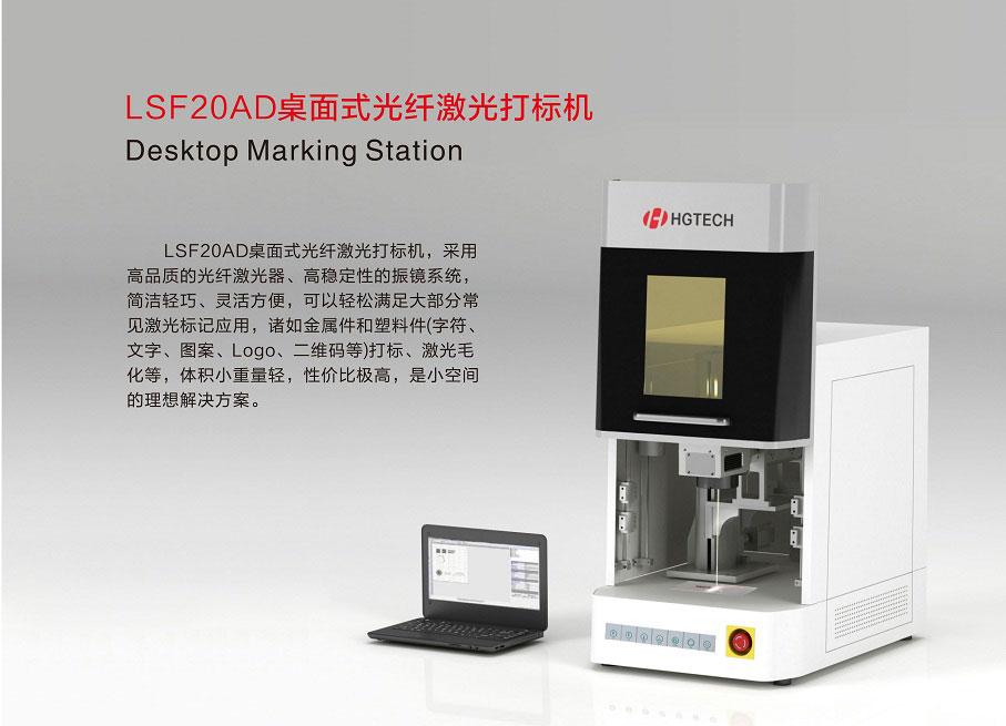 桌面式光纤激光打标机