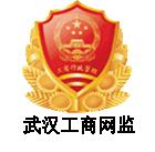 武汉网监电子标识