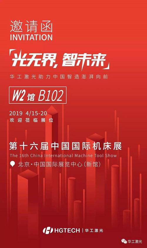 2019北京国际机床展