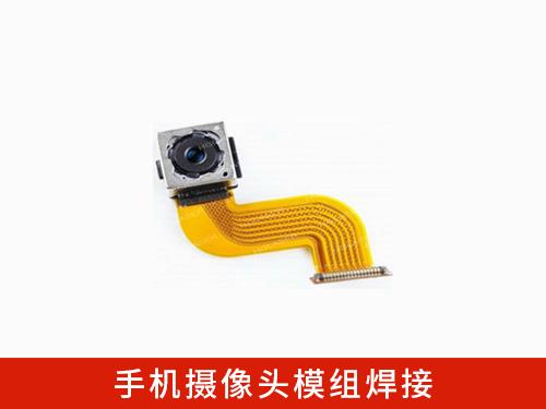手机摄像头模组焊接