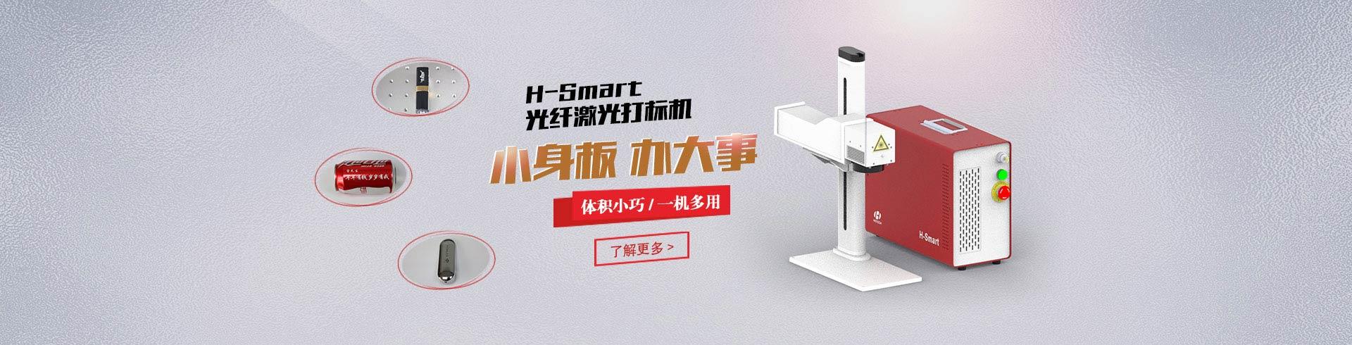 H-Smart光纤激光打标机新品上市