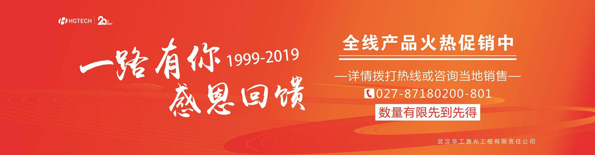 华工科技20周年