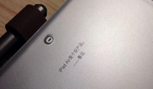 iPad激光打标定制