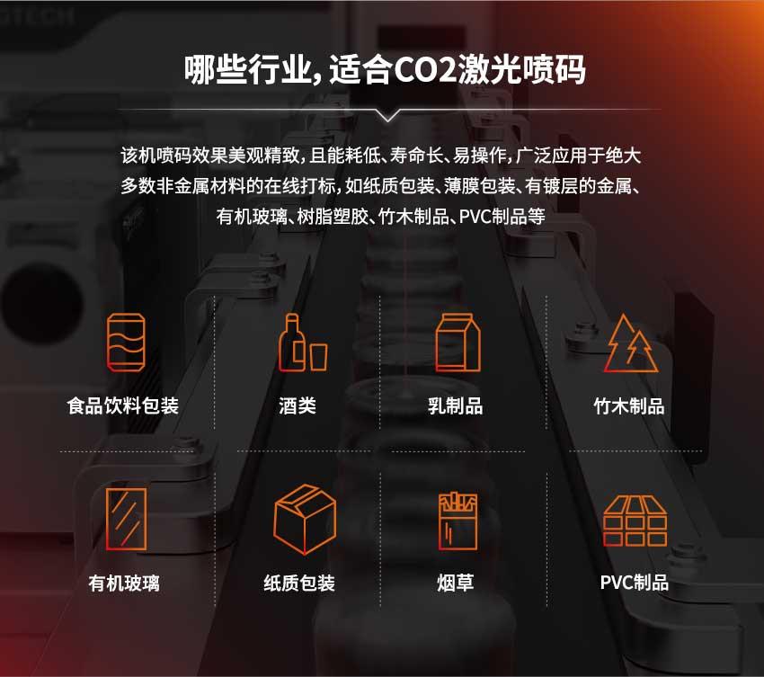 哪些行业,适合CO2激光喷码:绝大多数非金属材料的在线打标,如纸质包装、薄膜包装、有镀层的金属、 有机玻璃、树脂塑胶、竹木制品、PVC制品等